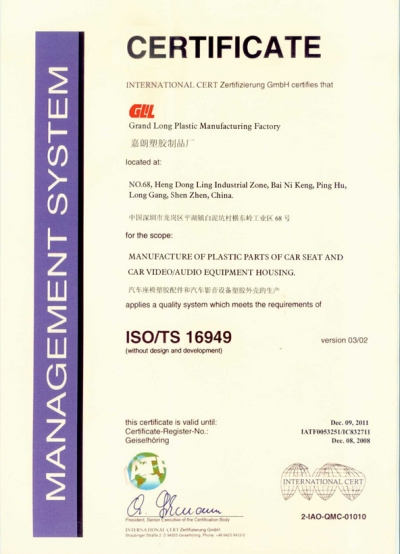 TS16949 08~11年证书_页面_1